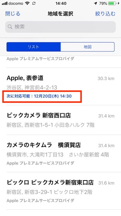iPhoneバッテリー交換予約